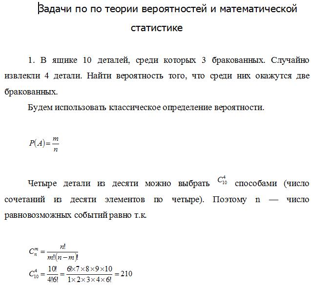 Готовые домашние задания по теории вероятности